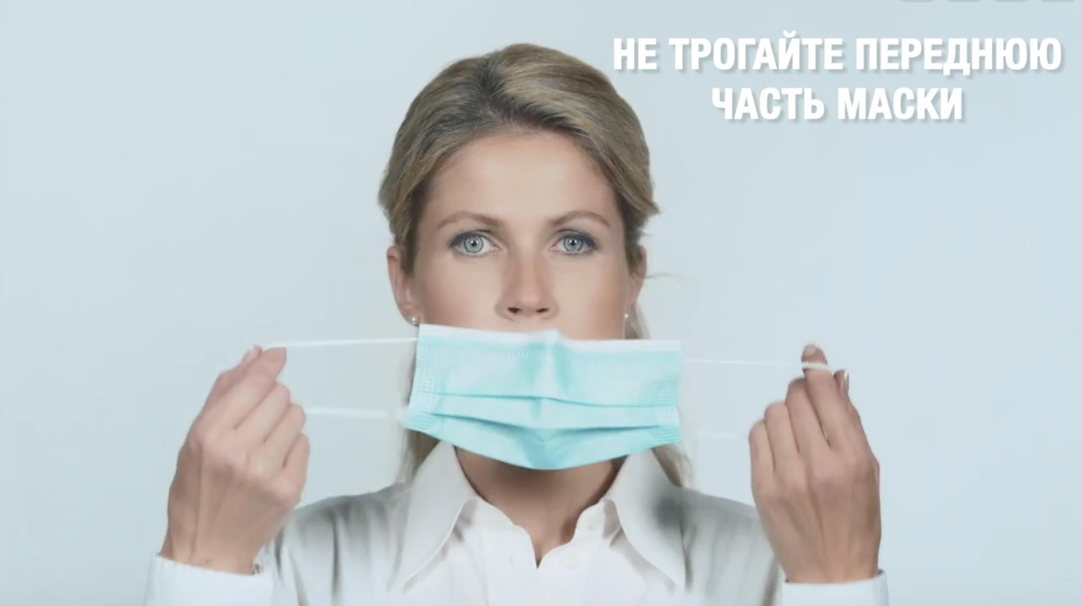 Видео о том, как правильно носить маску